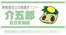 介五郎(自立支援版)